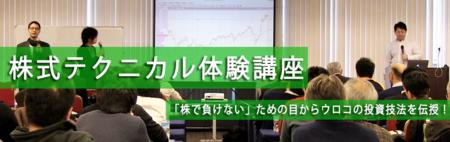株式テクニカル講座|日経平均